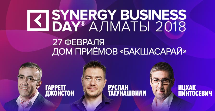 Synergy Business Day Алматы 2018