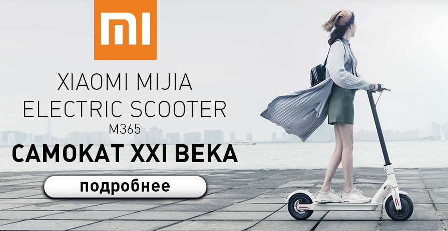 Xiaomi Mijia Electric Scooter M365 - самокат XXI века