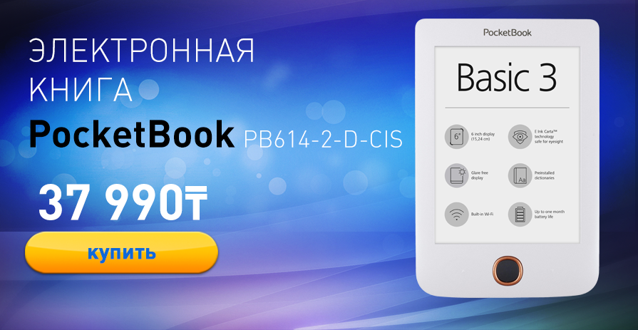 Электронная книга PocketBook PB614-2-D-CIS