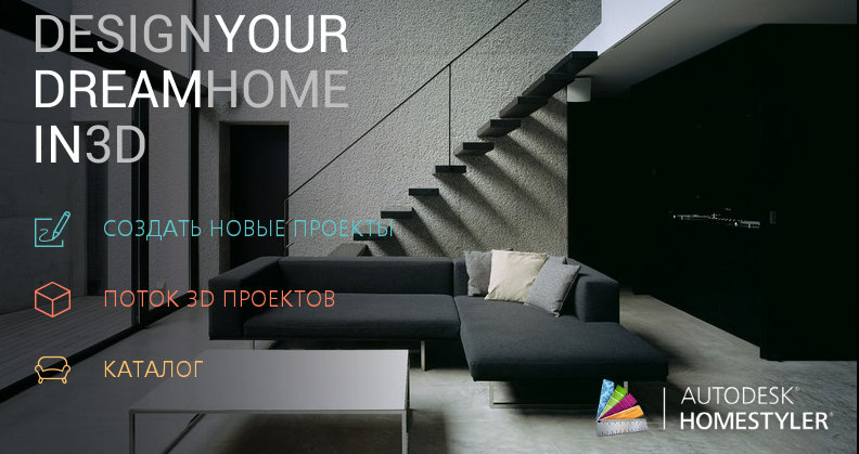 Homestyler Interior Design-satelonline.kz.png