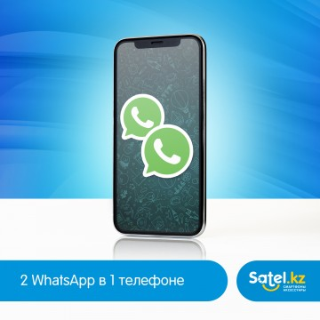 2 WhatsApp в одном телефоне